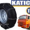 Цепи кошеля для грузовиков Лесенка 8ВП/8 высокопрочные - 320x508 - 320 - 468 - 508