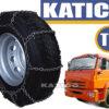 Цепи кошеля для грузовиков Лесенка 8ВП/8 высокопрочные - 260x508 - 260 - 468 - 508