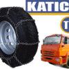 Цепи кошеля для грузовиков Лесенка 8ВП/8 высокопрочные - 1220x400x533 - 400 - 468 - 533