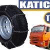 Цепи кошеля для грузовиков Лесенка 8ВП/8 высокопрочные - 500-70-20 - 500 - 70 - 20