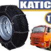 Цепи кошеля для грузовиков Лесенка 8ВП/8 высокопрочные - 530-70-r21 - 530 - 70 - 21