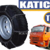 Цепи кошеля для грузовиков Лесенка 8ВП/8 высокопрочные - 240-x-508 - 240 - 468 - 508