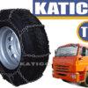 Цепи кошеля для грузовиков Лесенка 8ВП/8 высокопрочные - 280x508 - 280 - 468 - 508