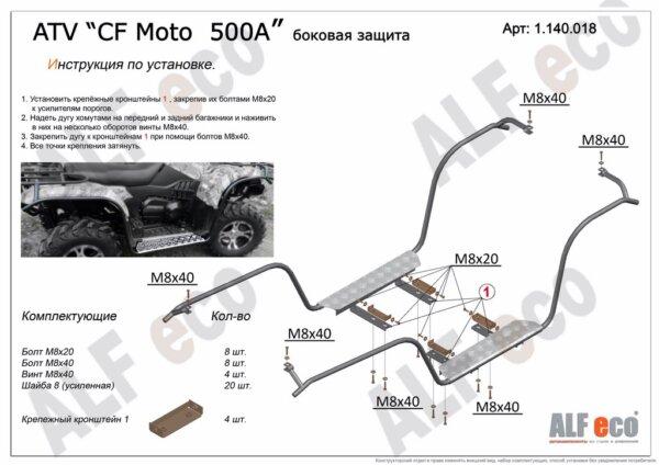 Боковая защита дуги для квадроцикла CF Moto 500A