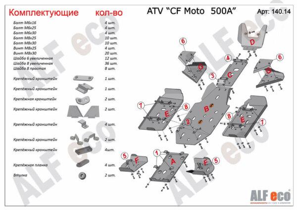 Комплект защиты для квадроцикла CF Moto 500A