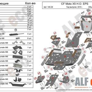 Комплект защиты для квадроцикла CF Moto X5 H.O. EPS