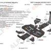 Защита для квадроцикла BRP Outlander 500/650/800/1000 XMR G2 (короткая база) Alfeco