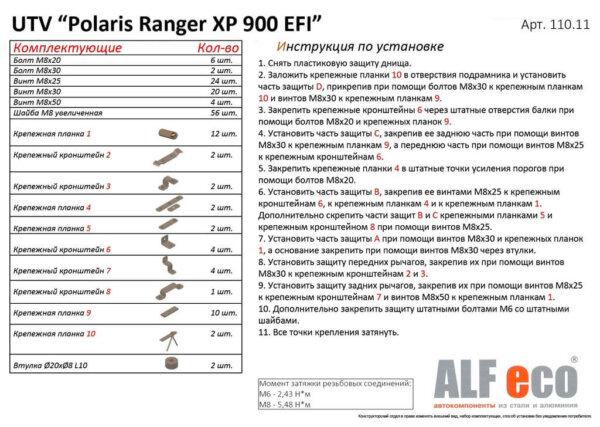 Комплект для квадроциклов Polaris Ranger XP 900 EFI