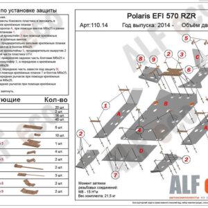 Комплект защиты для квадроцикла Polaris EFI 570 RZR