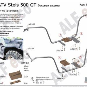 Боковая дуга для квадроцикла Stels 500 GT