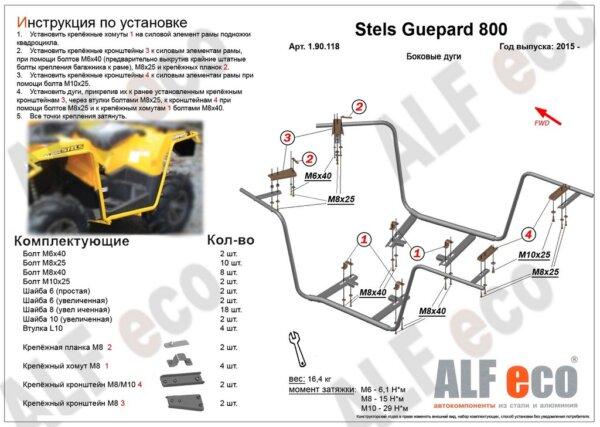 Боковые дуги на квадроцикл Stels Guepard 800G