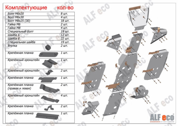 Комплект защиты для квадроцикла Stels 500_700 Hisun