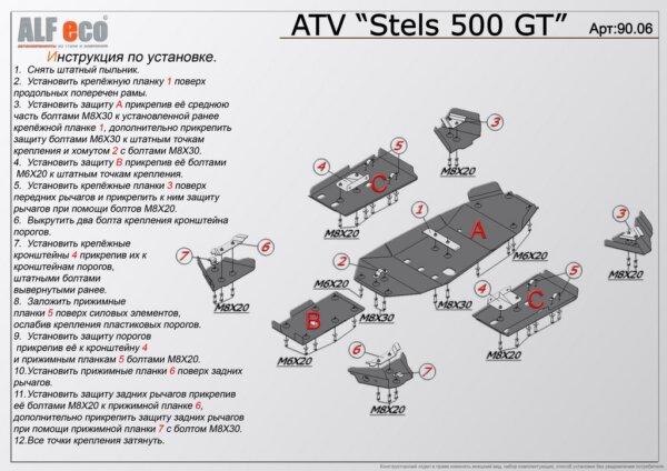 Комплект защиты для квадроцикла Stels 500GT