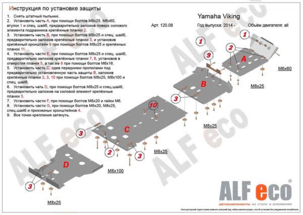 Комплект защиты для квадроцикла YAMAHA VIKING 2014