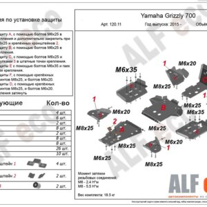 Комплект защиты для квадроцикла YAMAHA Grizzly 700 2015