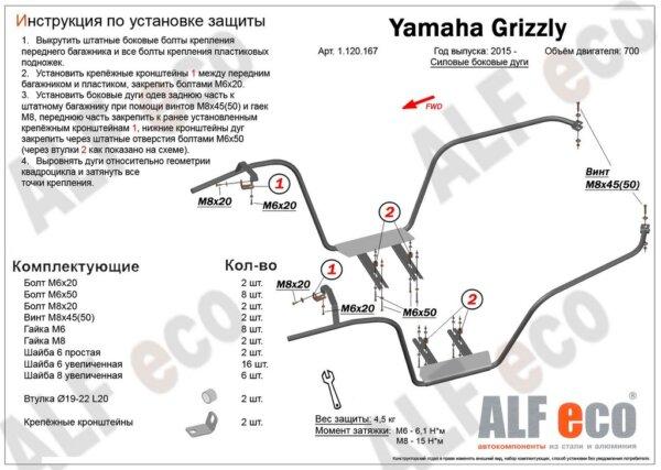 Боковые дуги для квадроцикла Yamaha Grizzly
