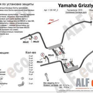 Боковые дуги усиленные для квадроцикла Yamaha Grizzly